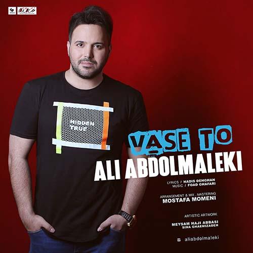 Ali Abdolmaleki Vase To