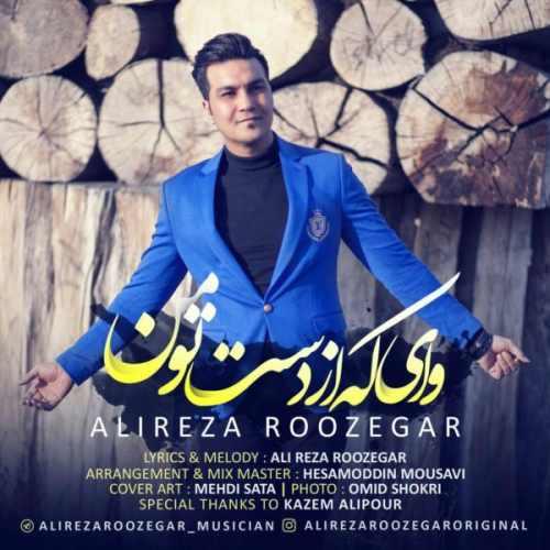 Alireza Roozegar Vay Ke Az Daste To Man - دانلود آهنگ جدید علیرضا روزگار به نام وای که از دست تو من
