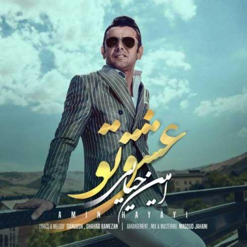 Amin Hayayi Eshghe To