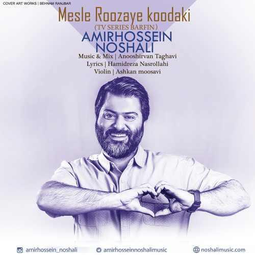 Amirhossein Noshali Mesle Rozaye Koodaki