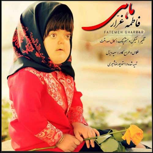 Fatemeh Gharrar Mahi