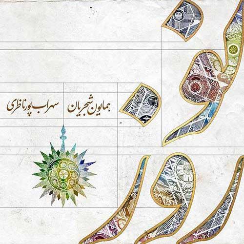 Homayoun Shajarian Sohrab Pournazeri Norouz