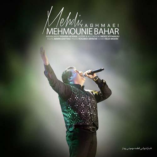 Mehdi Yaghmaei Mehmounie Bahar