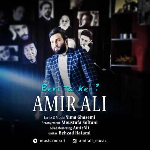 Amir Ali Beri Ta Kei