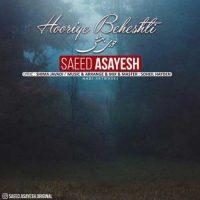 دانلود آهنگ جدید سعید آسایش به نام هوری بهشتی