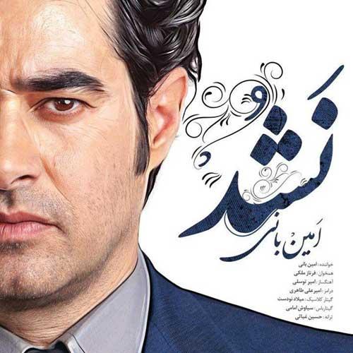 Amin Bani Nashod