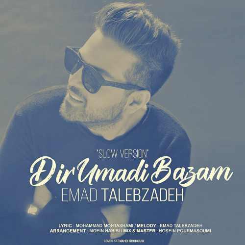 Emad Talebzadeh Dir Oomadi Bazam Slow Version