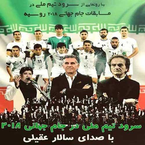 Salar Aghili Sorood Team Meli