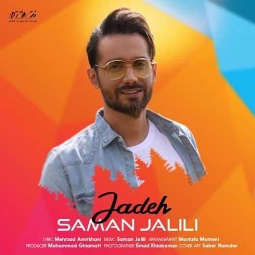 Saman Jalili Jadeh Video