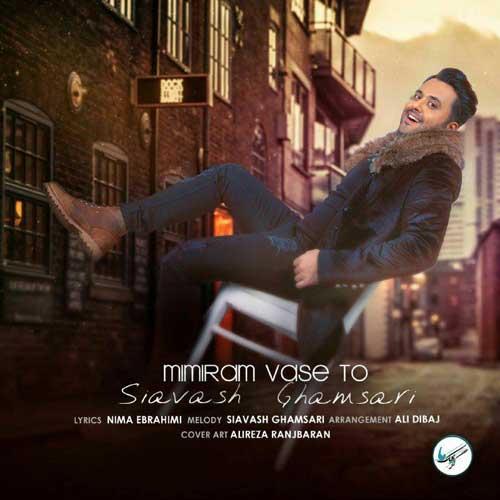 Siavash Ghamsari Mimiram Vase To - دانلود آهنگ جدید سیاوش قمصری به نام میمیرم واسه تو