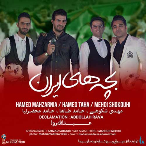 Various Artist Bachehaye Iran
