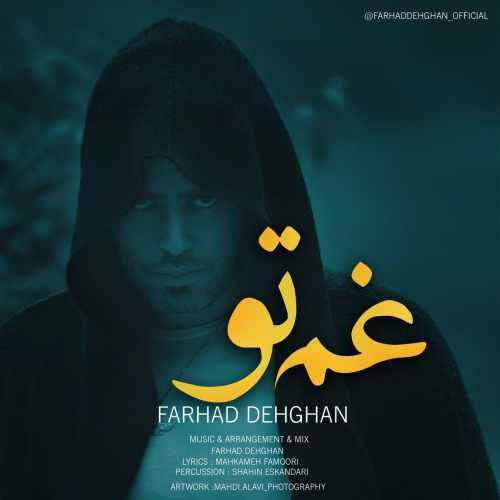 Farhad Dehghan Ghame To