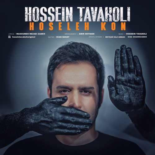 Hossein Tavakoli Hoseleh Kon