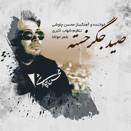 Mohsen Chavoshi Seid Jegar Khasteh