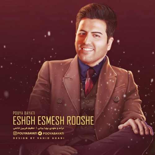 Pouya Bayati Eshgh Esmesh Rooshe