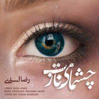 دانلود آهنگ جدید رضا اسدی به نام چشمای نازت