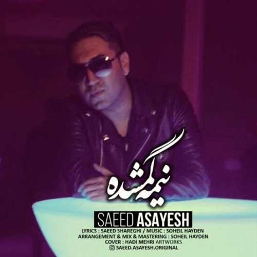 Saeed Asayesh Nimeye Gomshodeh