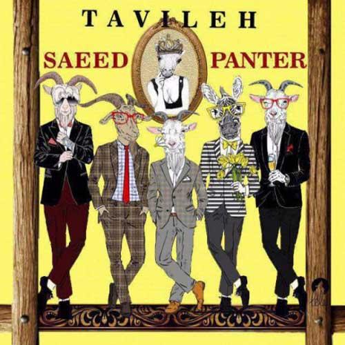 Saeed Panter Tavileh