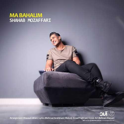 Shahab Mozaffari Ma Bahalim