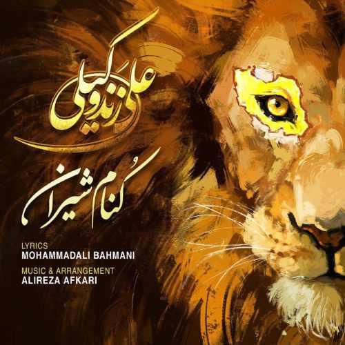 Ali Zand Vakili Koname Shiran