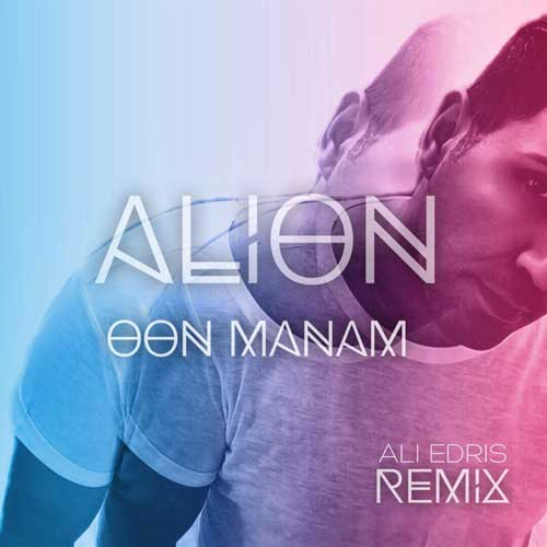 Alion Oon Manam Remix