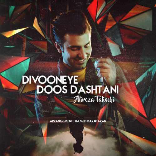 Alireza Talischi Divooneye Doos Dashtani