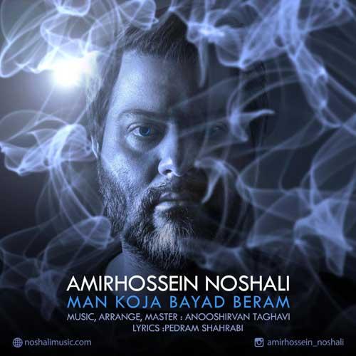Amirhossein Noshali Man Koja Bayad Beram