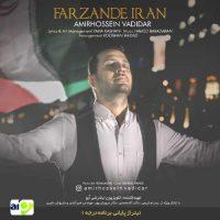 دانلود آهنگ جدید امیرحسین وادیدار به نام فرزند ایران