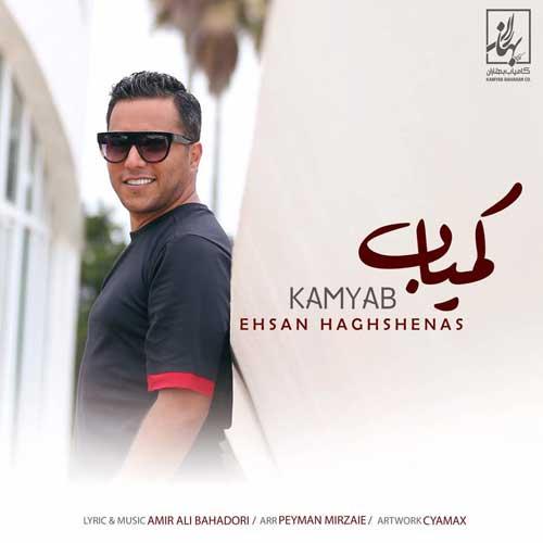Ehsan Haghshenas Kamyaab