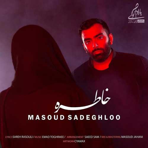 Masoud Sadeghloo Khatereh