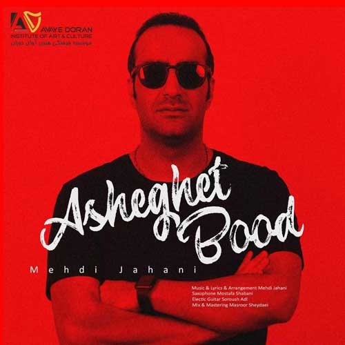 Mehdi Jahani Asheghet Bood