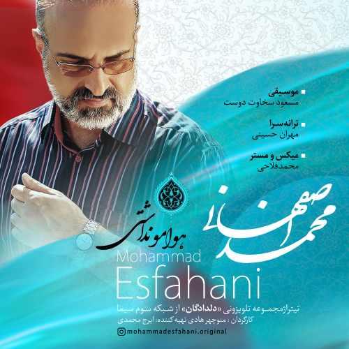 Mohammad Esfahani Havamo Nadashti