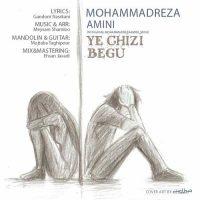 دانلود آهنگ جدید محمدرضا امینی به نام یه چیزی بگو