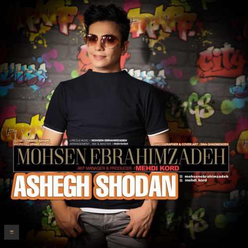 Mohsen Ebrahimzadeh Ashegh Shodan