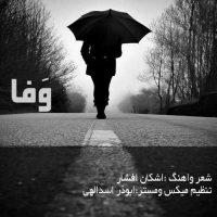 دانلود آهنگ جدید اشکان افشار به نام وفا