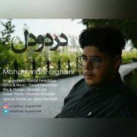 دانلود آهنگ جدید محمد فرقانی به نام درد دل