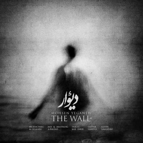 Mohsen Yeganeh Divaar Remix - دانلود رمیکس جدید محسن یگانه به نام دیوار