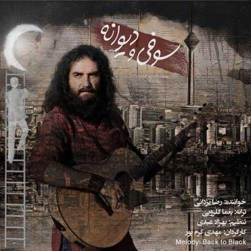 Reza Yazdani Soofi Va Divane