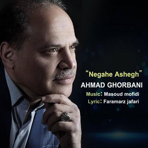 Ahmad Ghorbani Negahe Ashegh