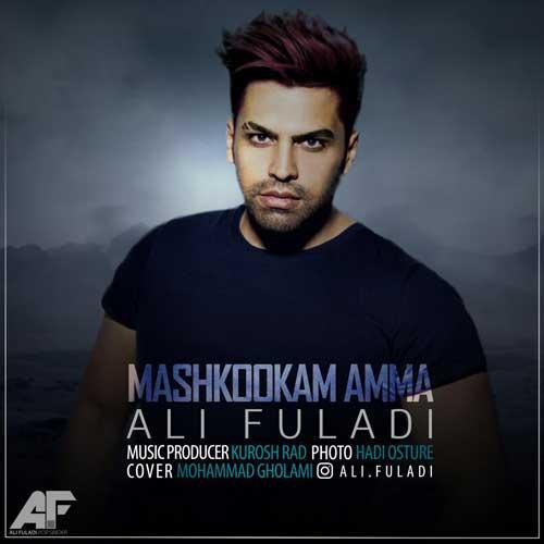 Ali Fuladi Mashkookam Amma