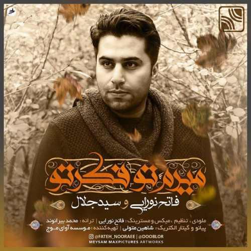 Fateh Nooraee Ft Seyed Jalal Miram Too Fekre To