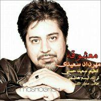 دانلود آهنگ جدید مهرداد سعیدی به نام معشوقه