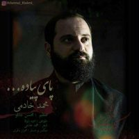 دانلود آهنگ جدید محمد خادمی به نام پای پیاده