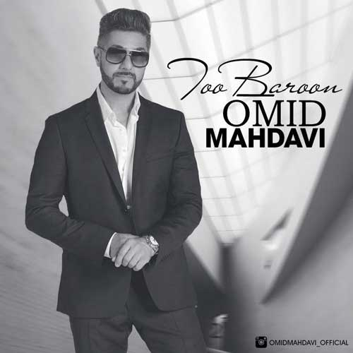Omid Mahdavi Too Baroon