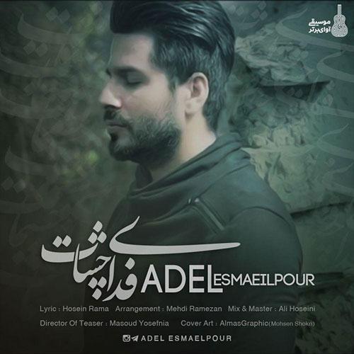 Adel Esmaeilpour Fadaye Cheshat