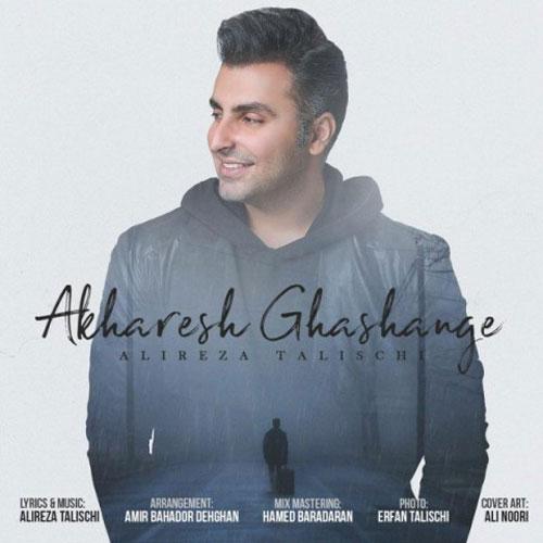 Alireza Talischi Akharesh Ghashange