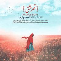 دانلود آهنگ جدید امین پارسی به نام قصر عشق