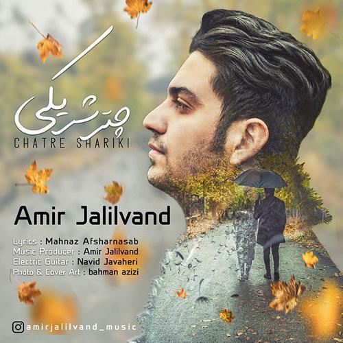 Amir Jalilvand Chatre Shariki