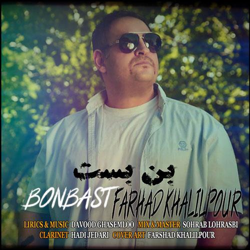 Farhad Khalilpour Bon Bast