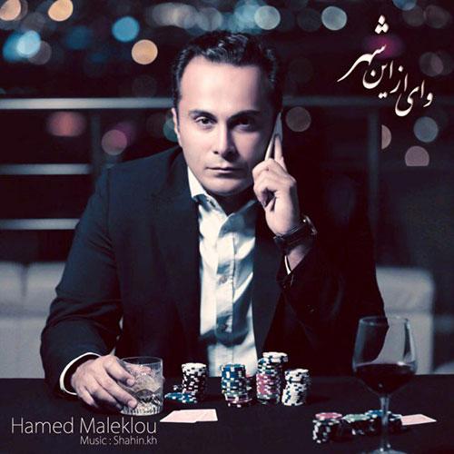Hamed Maleklou Vay Az In Shahr